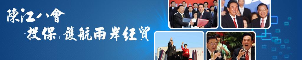 陳江八會「投保」護航兩岸經貿
